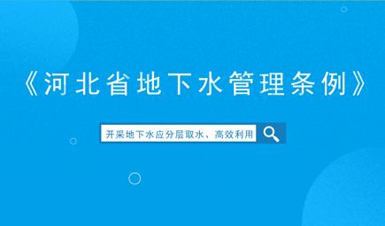 《河北省地下水管理条例》发布
