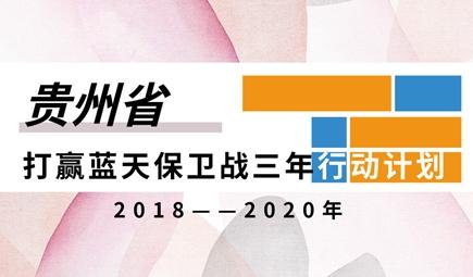 《贵州省打赢蓝天保卫战三年行动计划》