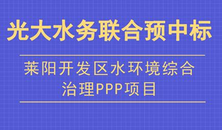 光大水务联合预中标莱阳水环境综合治理PPP项目
