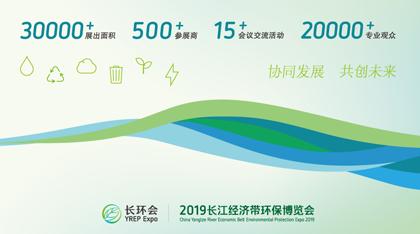 2019中國(重慶)長環會暨水平安彩票app與設備展