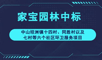家宝园林中标近5000万广东中山市环卫服务项目