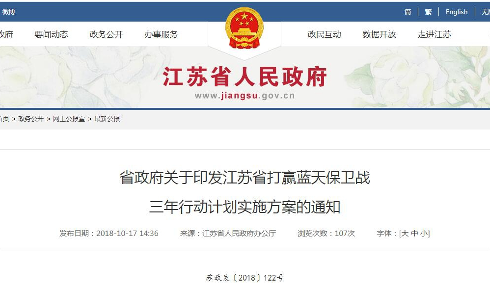 江苏省打赢蓝天保卫战三年行动计划实施方案印发