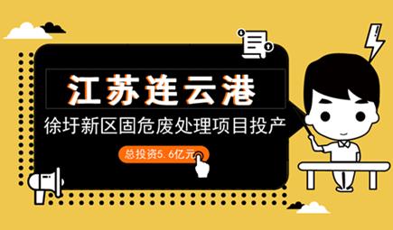 江苏连云港徐圩新区固危废处理处置中心项目投产