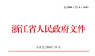 《浙江省打贏藍天保衛戰三年行動計劃》