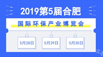 2019第五屆合肥國際環保產業博覽會