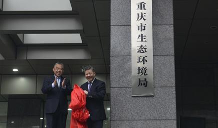 重慶市生態環境局正式掛牌