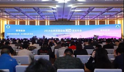 高能環境榮登2018北京民營企業百強榜和科技創新百強榜