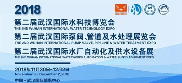 2018武漢國際水科技博覽會專業觀眾邀約工作火熱進行中!
