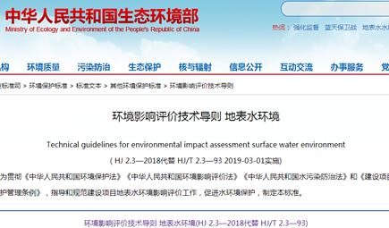 《环境影响评价技术导则 地表水环境》