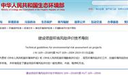 《建设项目环境风险评价技术导则》