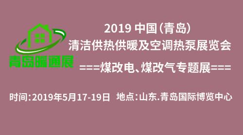 2019 中國(青島)清潔供熱供暖及空調熱泵展覽會