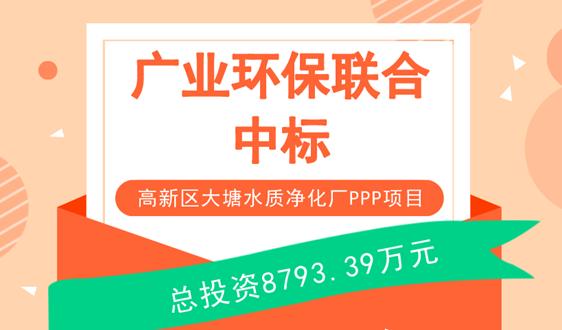 广业环保联合中标高新区大塘水质净化厂PPP项目