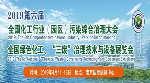 2019第六屆全國化工行業(園區)污染綜合治理大會