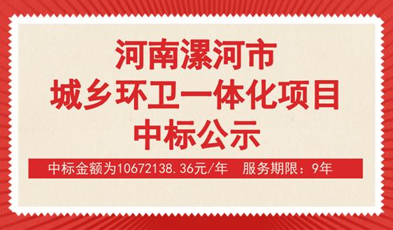 河南漯河市近1亿城乡环卫一体化项目中标公示