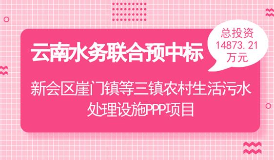 云南水务联合预中标农村生活污水处理PPP项目