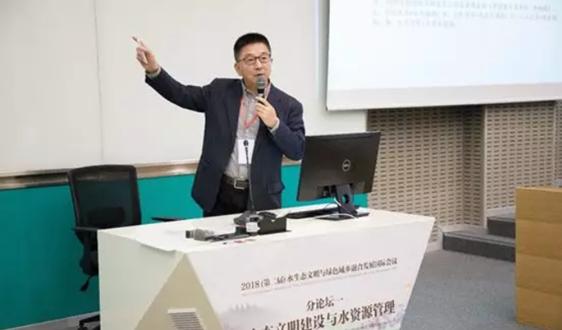 """精彩回顾丨""""水生态文明""""分论坛要点集锦"""