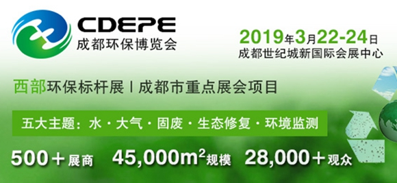 西部與國際資源整合 2019CDEPE成都環保博覽會3月重磅升級
