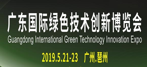 2019廣東國際綠色平安彩票app下载創新博覽會