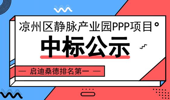 甘肃武威市凉州区静脉产业园PPP项目中标公示