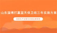 山東淄博市打贏藍天保衛戰三年實施方案(2018—2020年)