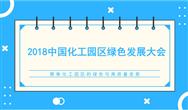 """""""2018中国化工园区绿色发展大会""""日程安排"""