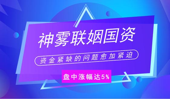 """资本寒冬下神雾集团迎暖意 60亿驰援解""""近渴"""""""