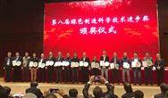 泷涛环境荣膺第八届绿色制造科学技术进步奖二等奖
