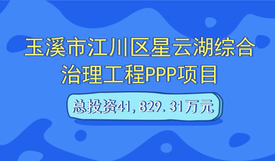 玉溪市江川区星云湖综合治理工程PPP项目预审