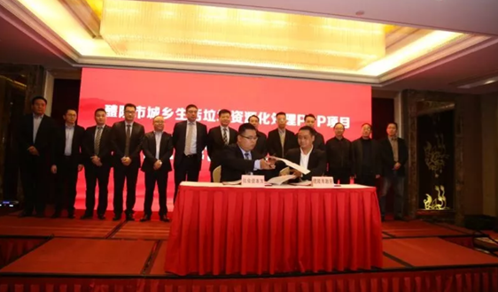 7.17亿 醴陵城乡生活垃圾资源化处理PPP项目签约