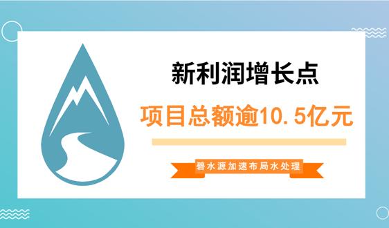 碧水源中标10亿安徽水务项目 MBR技术助力太和县村镇污水全处理