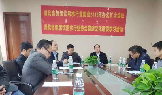 祝贺2019中国(武汉)国际高端饮用水产业博览会及直饮水净水设备展推介会成功召开!