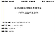 龙净环保股东阳光集团增持0.53亿股 耗资5.3亿元