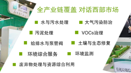 2019第15届中国成都环保博览会