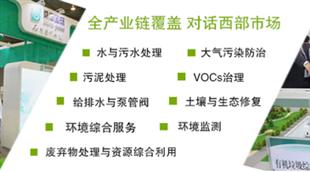2019第15屆中國成都betway必威體育app官網博覽會