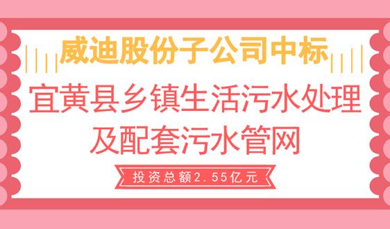 威迪股份全资子公司中标2.55亿元宜黄县PPP项目