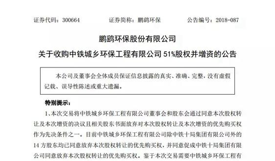 鹏鹞环保:拟收购中铁环保51%股权并对其增资