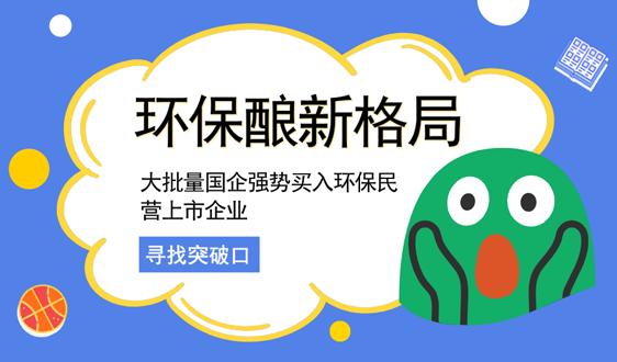 """11個月11起!2018年""""國資系""""大舉接盤民營環保上市企業"""