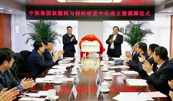 打造国家金字招牌 中核集团成立核燃料与材料研发中心