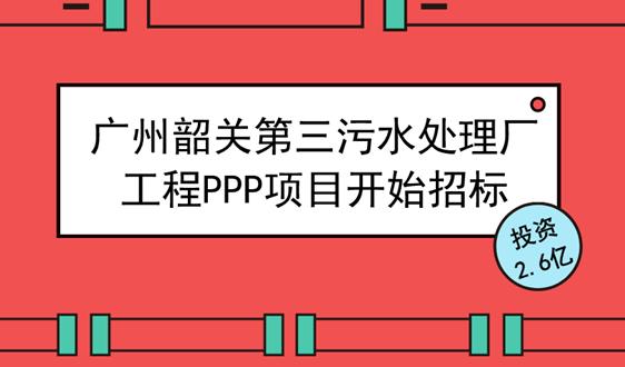 2.6亿投资 广州韶关第三污水处理厂项目开始招标