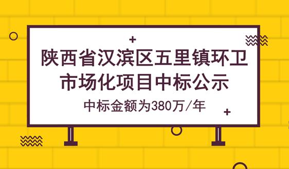 陕西省汉滨区五里镇环卫市场化项目发布中标公示