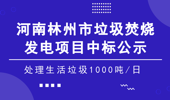 1000吨/日 河南林州市垃圾焚烧发电项目中标公示