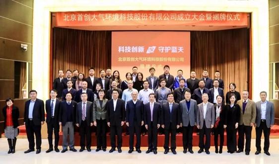 首创集团丨北京首创大气环境科技股份有限公司成立
