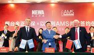 煙臺金正環保并購以色列AMS公司 正式拓展全球布局