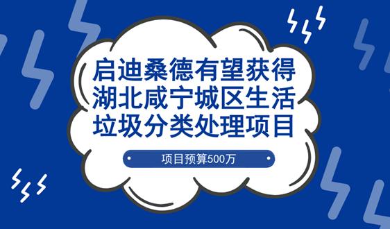 启迪桑德有望获得咸宁城区生活垃圾分类处理项目