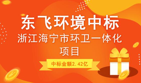 东飞环境中标2.42亿浙江海宁市环卫一体化项目