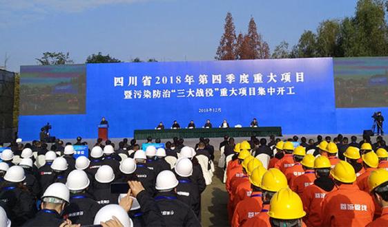 总投资758亿元 四川341个污染防治重大项目集中开工