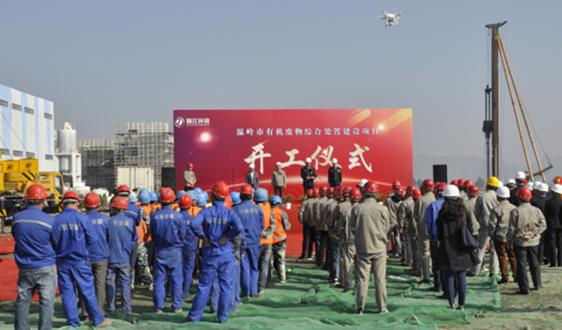 锦江环境温岭市有机废弃物综合处置项目开工