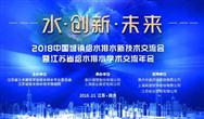 會后報告   2018江蘇省給水排水學術交流年會圓滿落幕