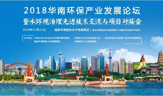 日程发布!2018华南捕鱼提现产业发展论坛暨水环境治理先进技术交流与项目对接会