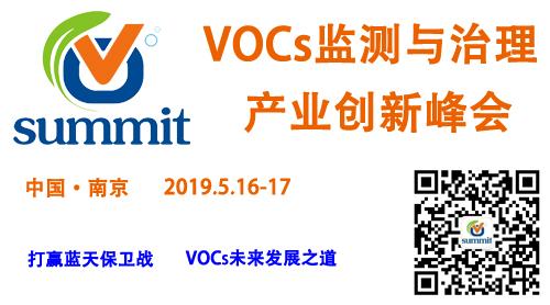 2019年中国国际挥发性有机化合物(VOCs)监测与治理高峰论坛